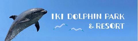 壱岐イルカパーク&リゾート