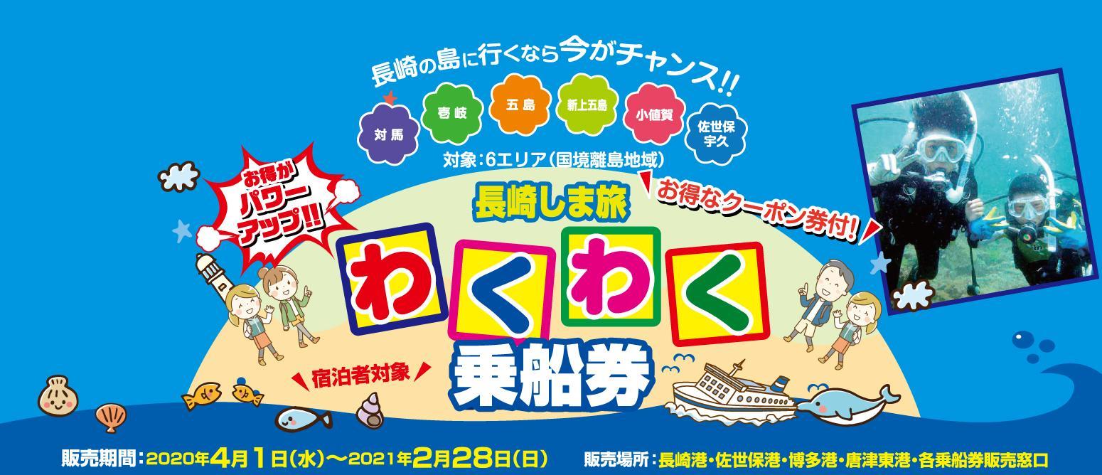 長崎しま旅 わくわく乗船券