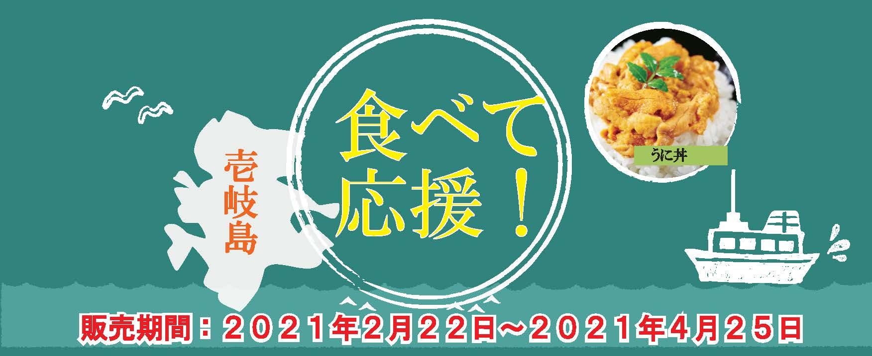 食べて応援!「壱岐産うに&お土産品福袋」を販売!!-1