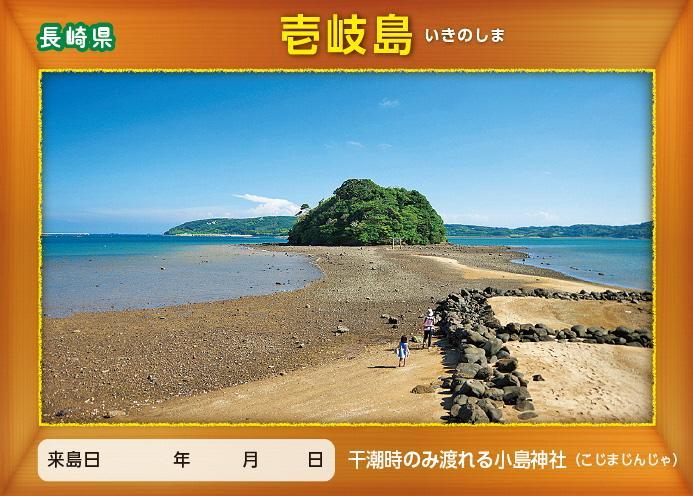 壱岐市の「離島カード」配布中!-1