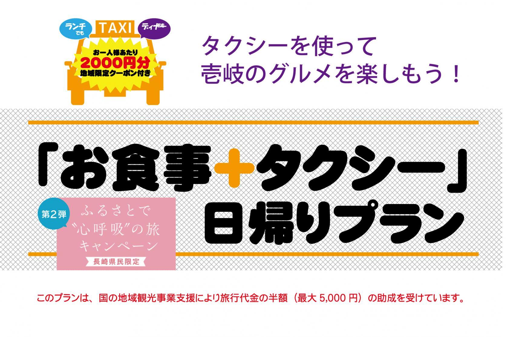 【長崎県民限定「お食事+タクシー」日帰りプラン 販売再開のお知らせ】-1