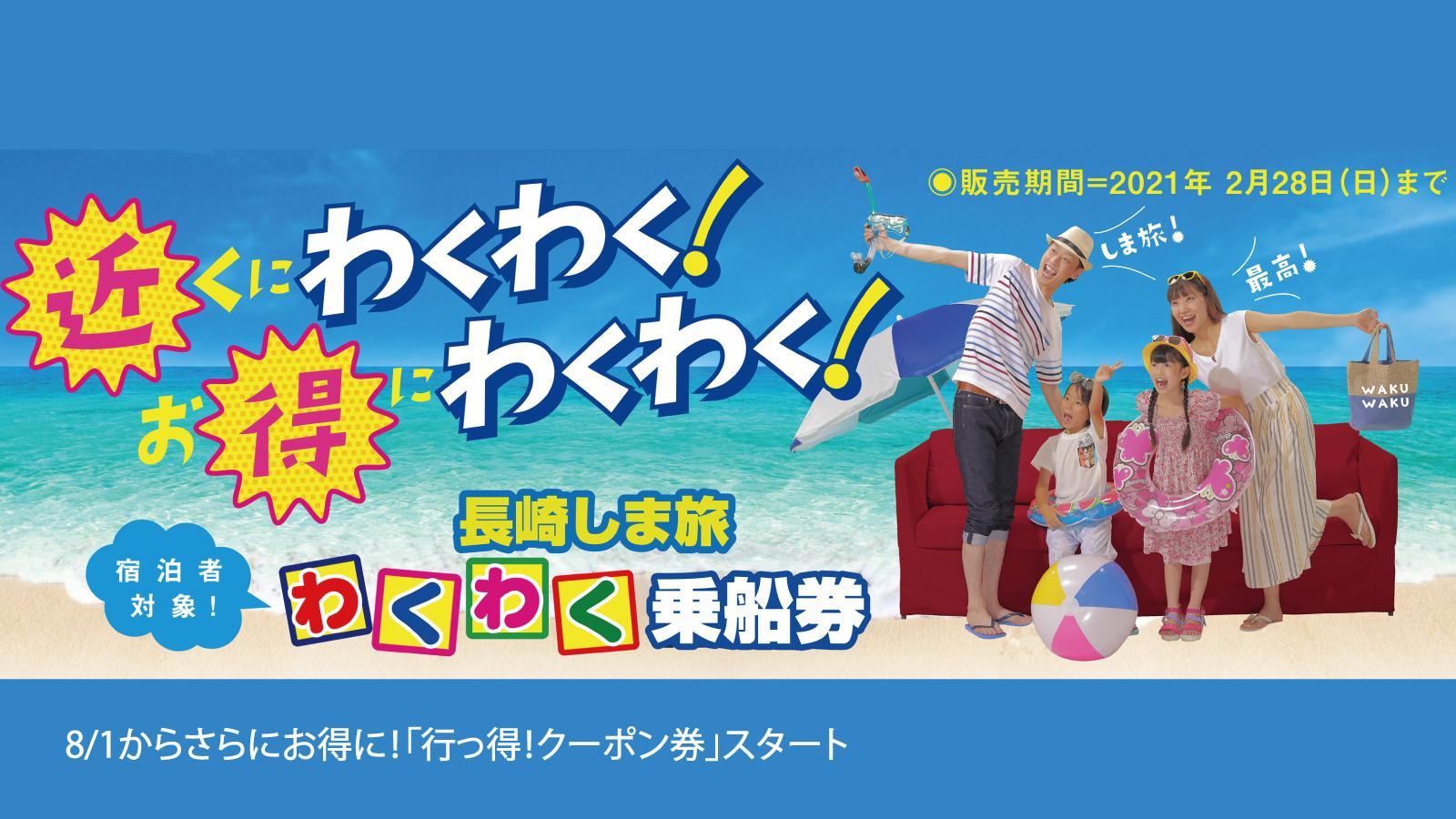 長崎しま旅 わくわく乗船券 8/1からさらにお得に!「行っ得!クーポン券」スタート-1