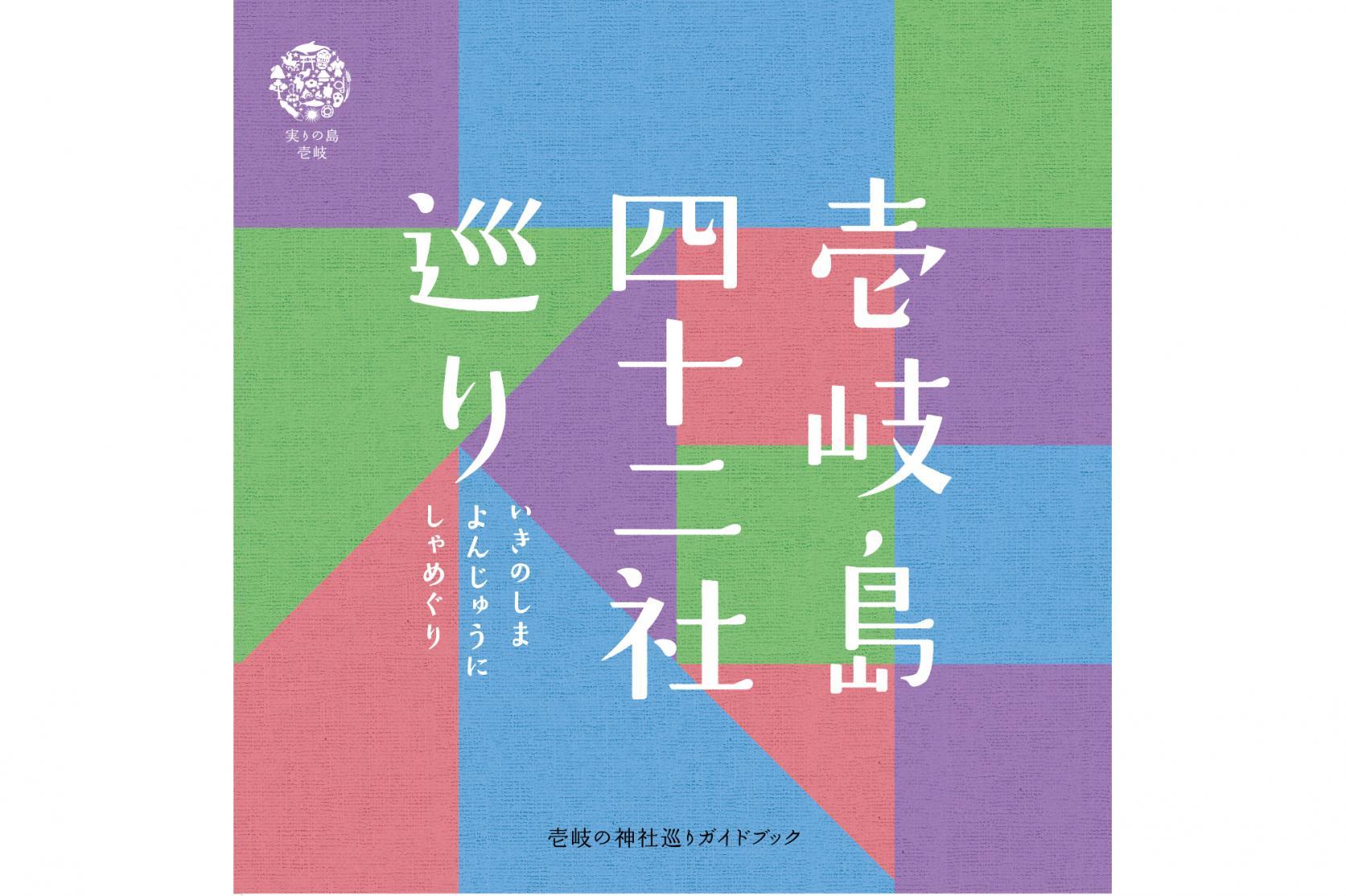 壱岐島四十二社巡り-1