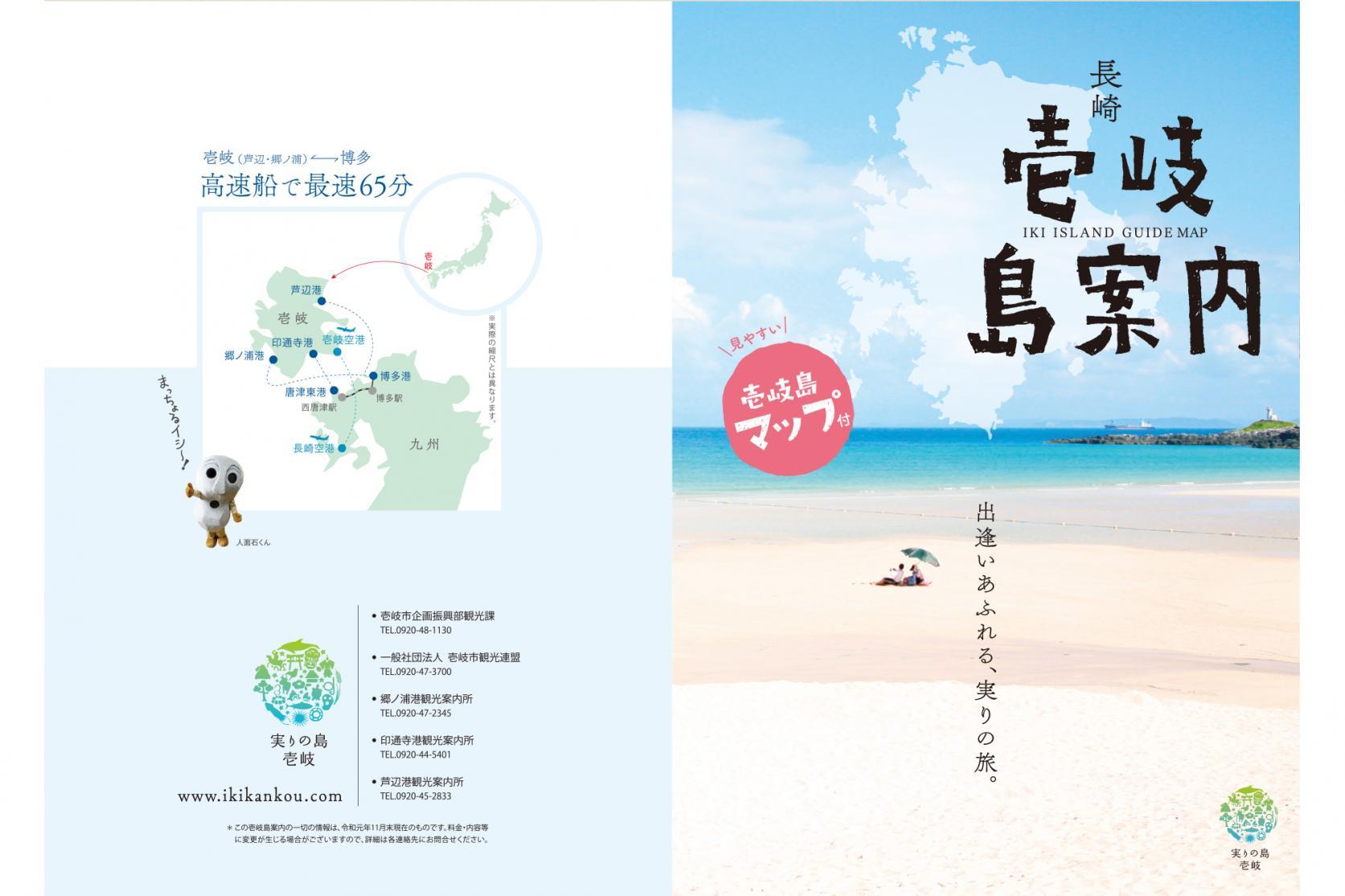 壱岐島案内-1