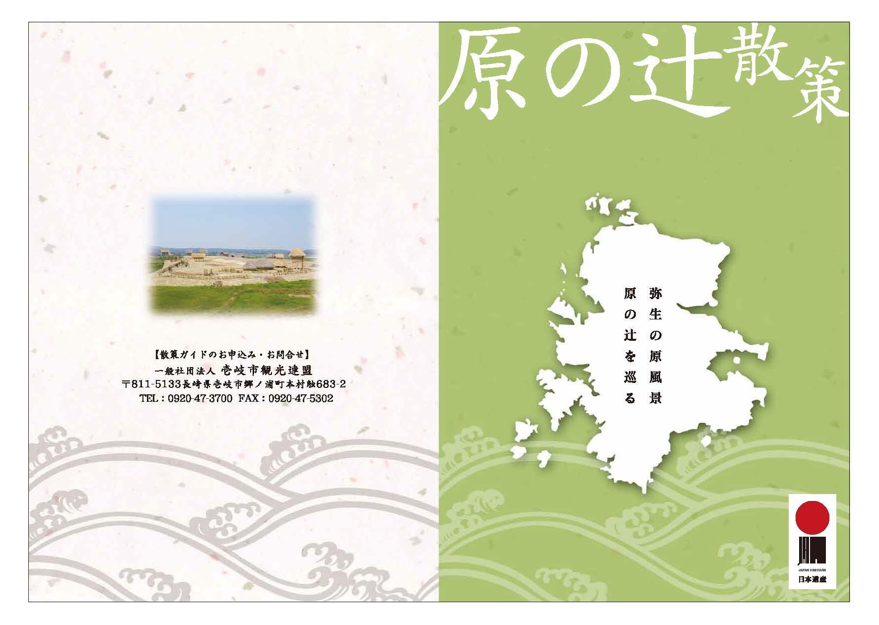 原の辻散策マップ-1
