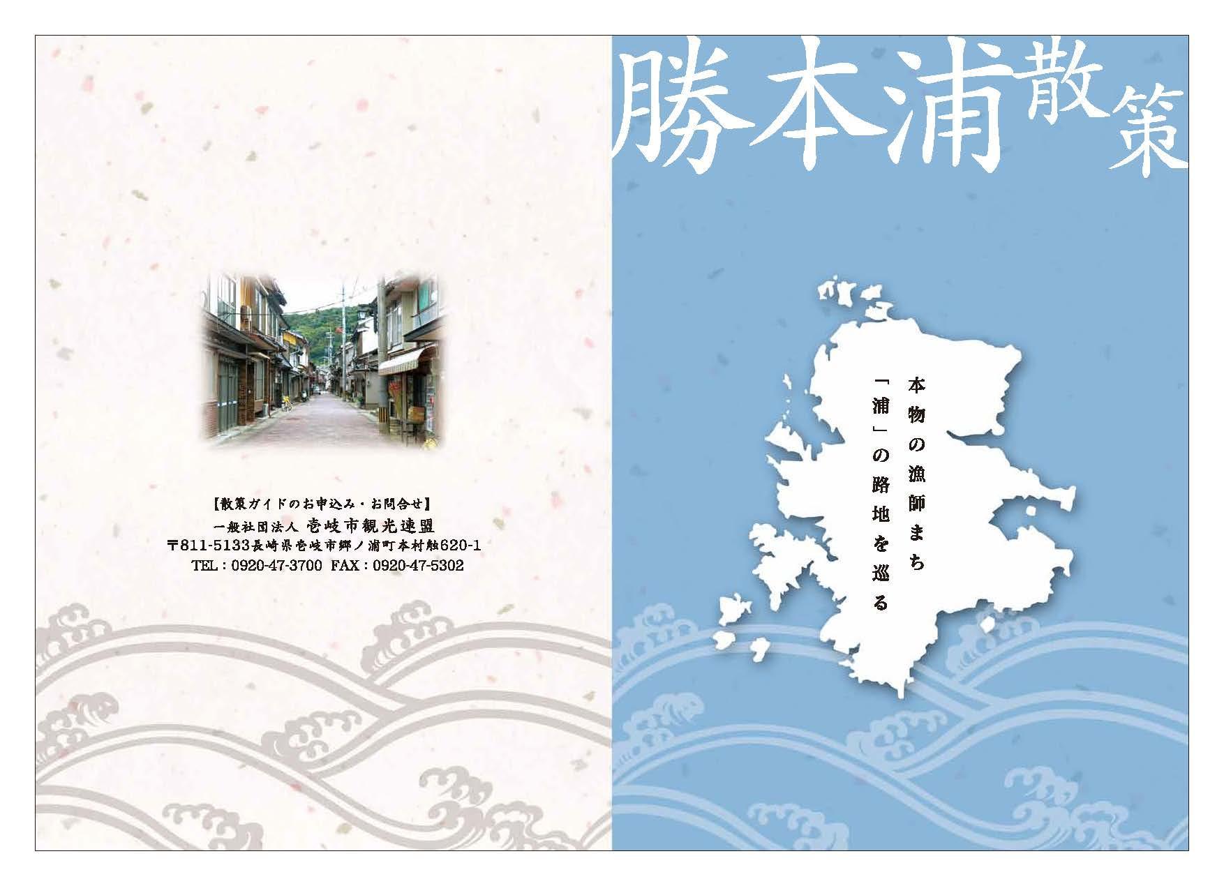 勝本浦散策マップ-1