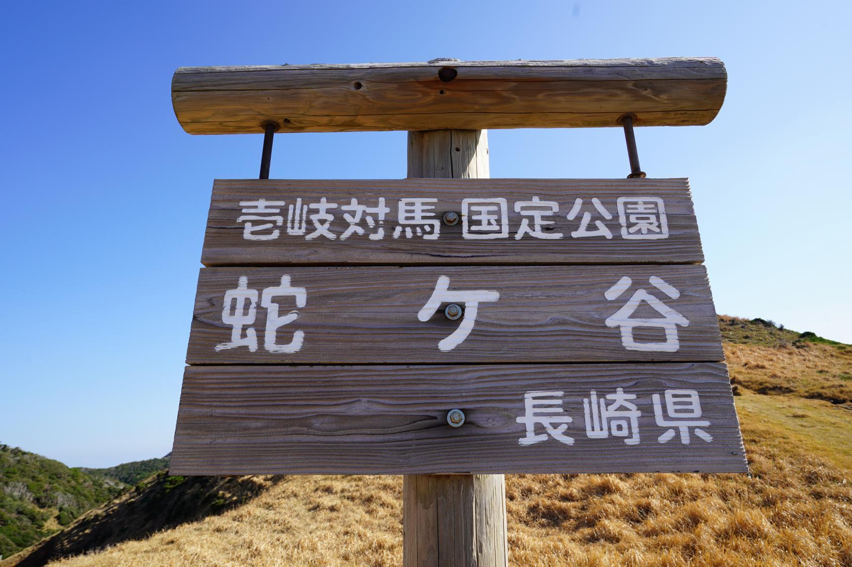 無人島制覇!プチトレッキングコース-6