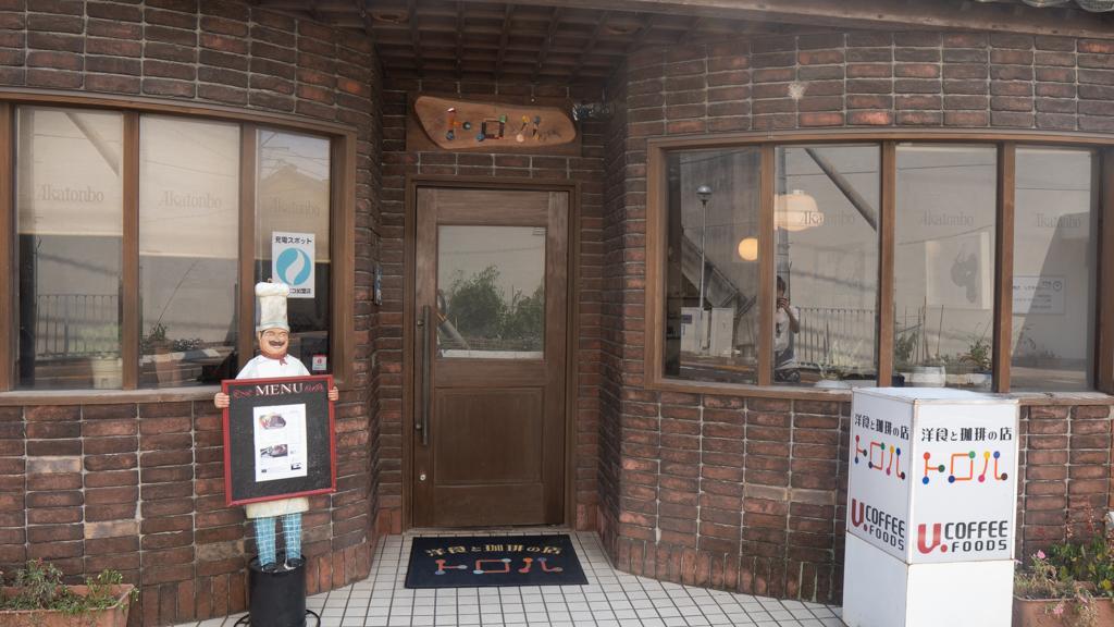 洋食と喫茶の店トロル-0
