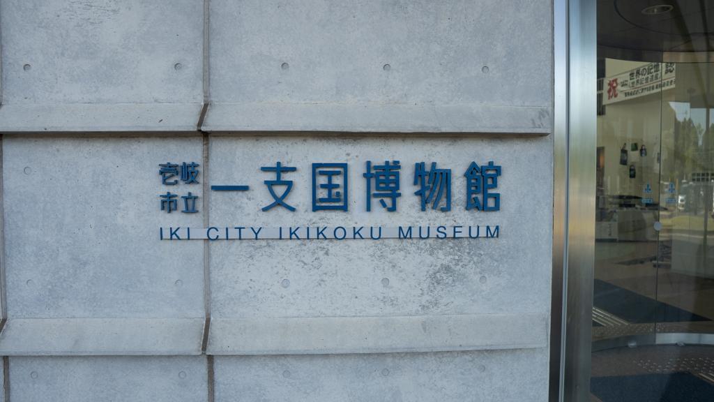 一支国博物館ミュージアムショップ-4