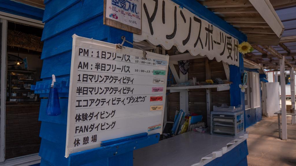 錦浜海水浴場の楽しみ方-1