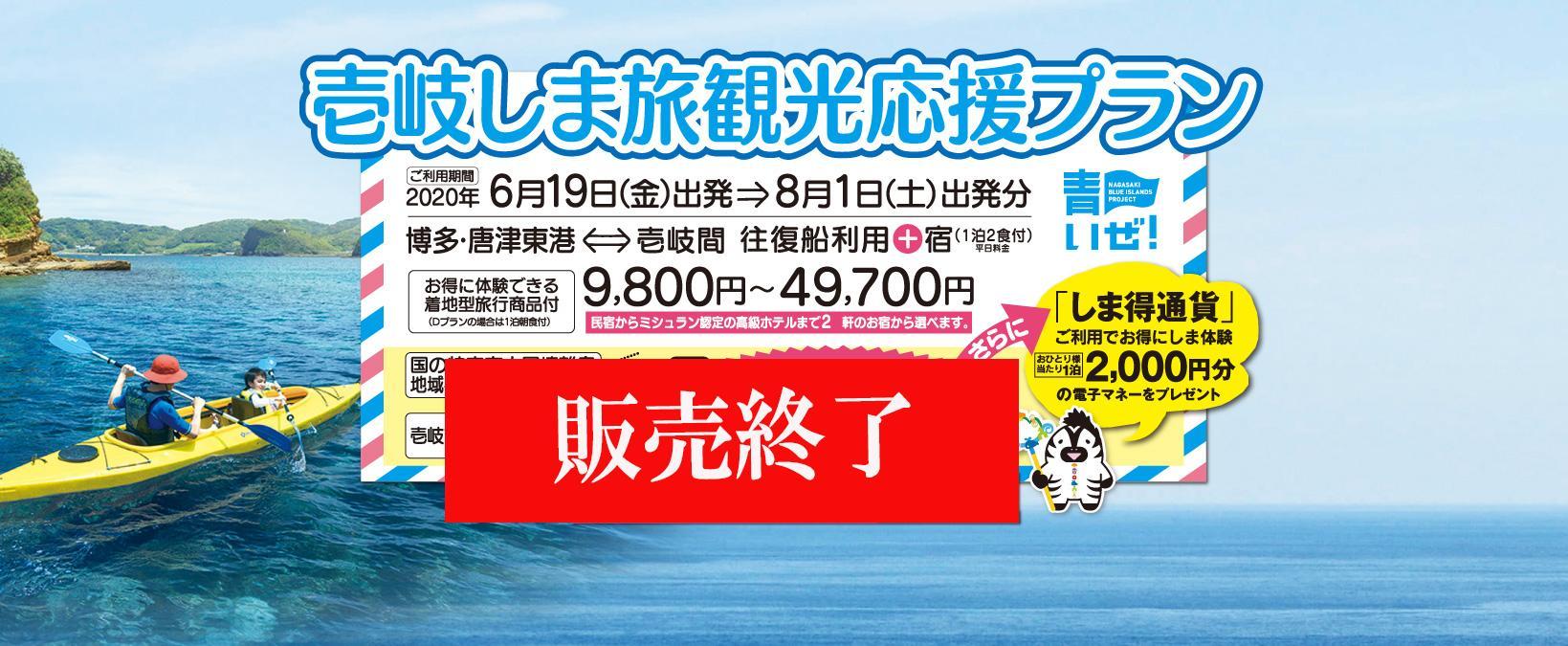 1泊2食付き!船往復も込み最大8,000円助成!『壱岐しま旅観光応援プラン』-3