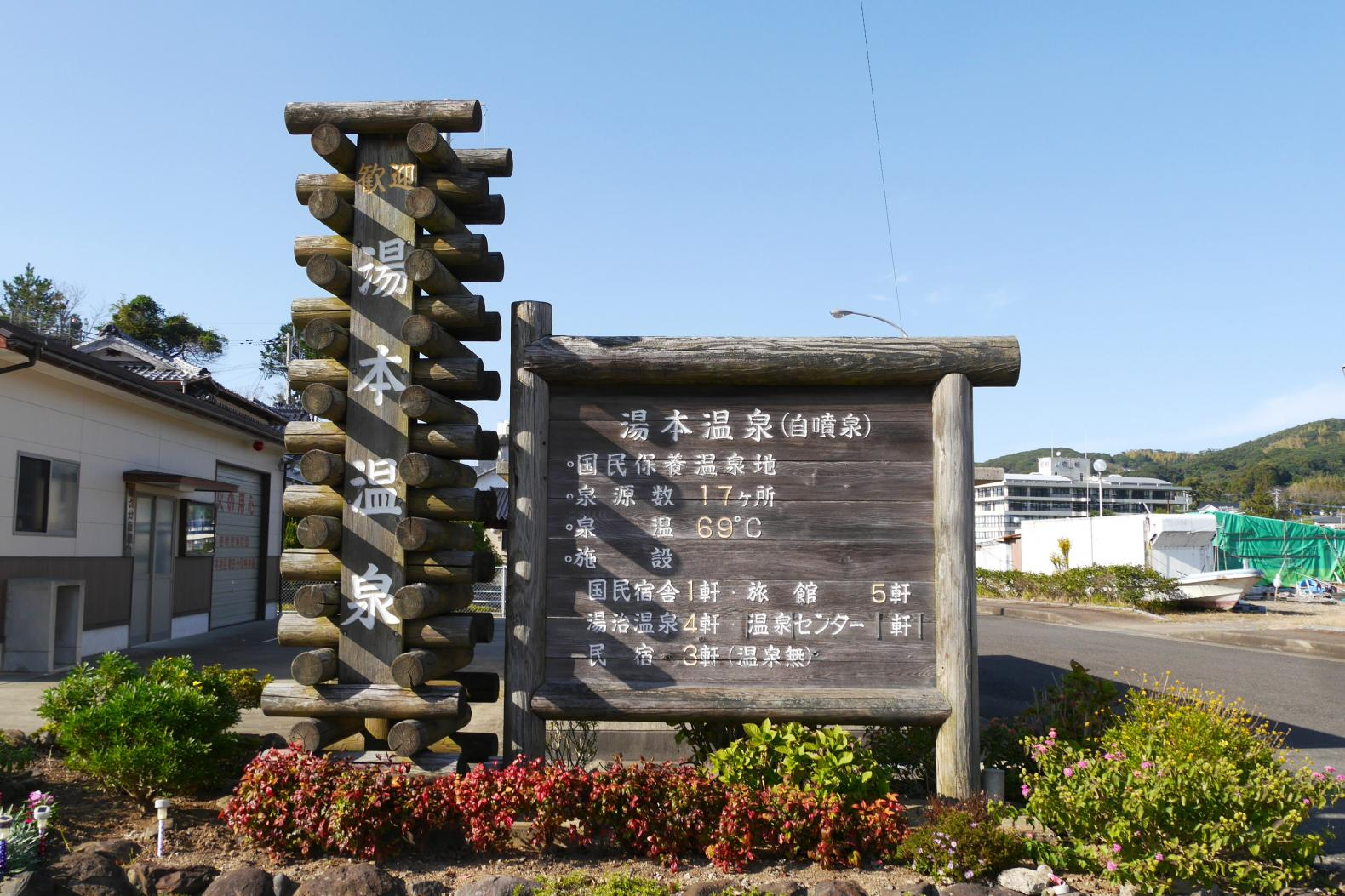 1700年の歴史を誇る湯本温泉-0