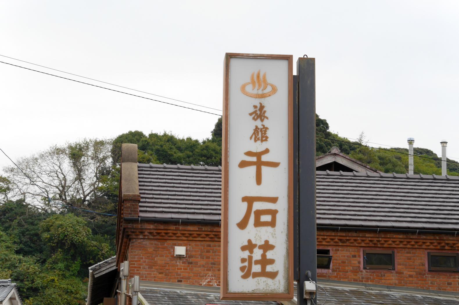外観も浴場もレトロな雰囲気 旅館千石荘-3