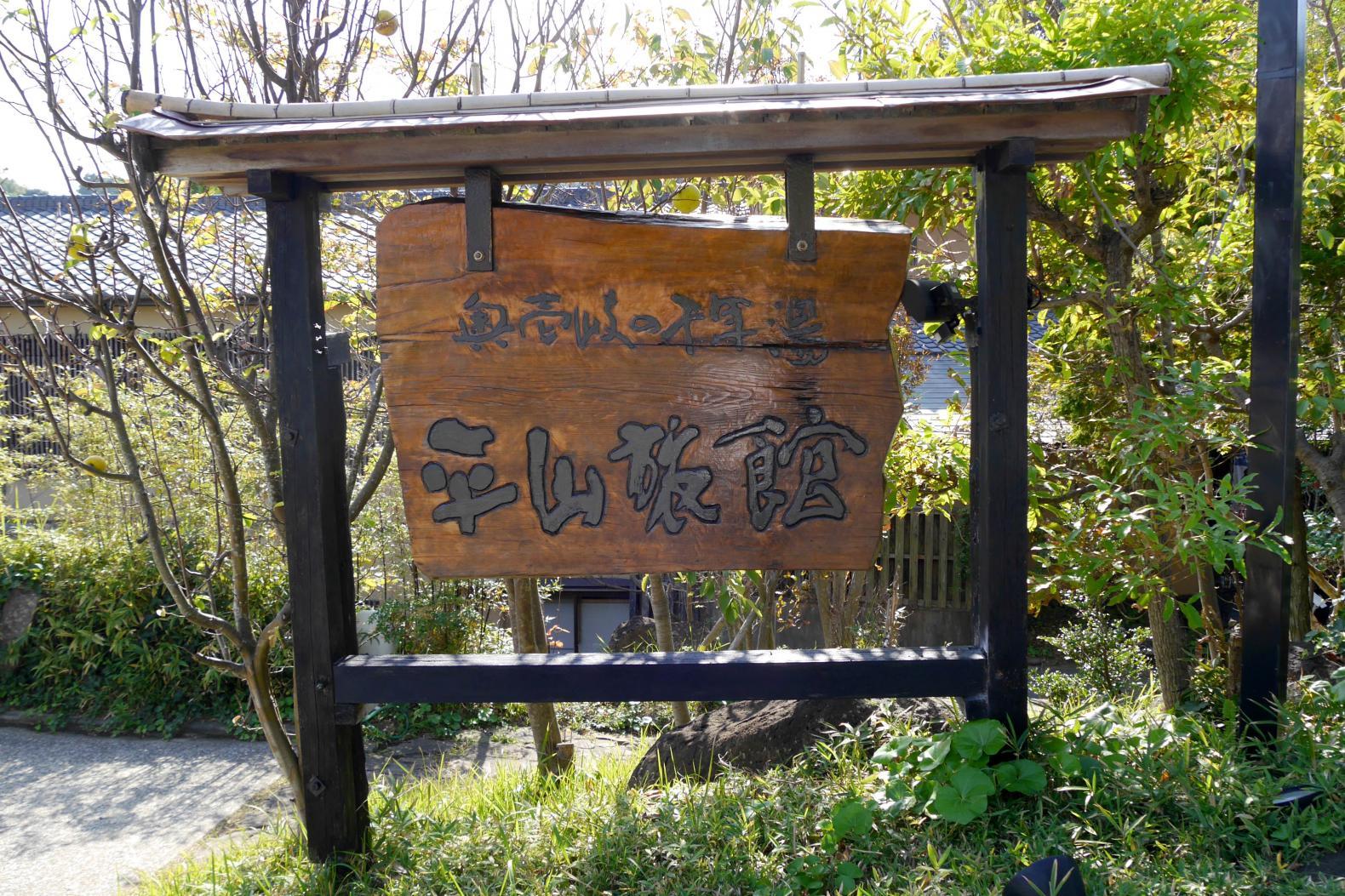 奥壱岐の千年湯 平山旅館-4