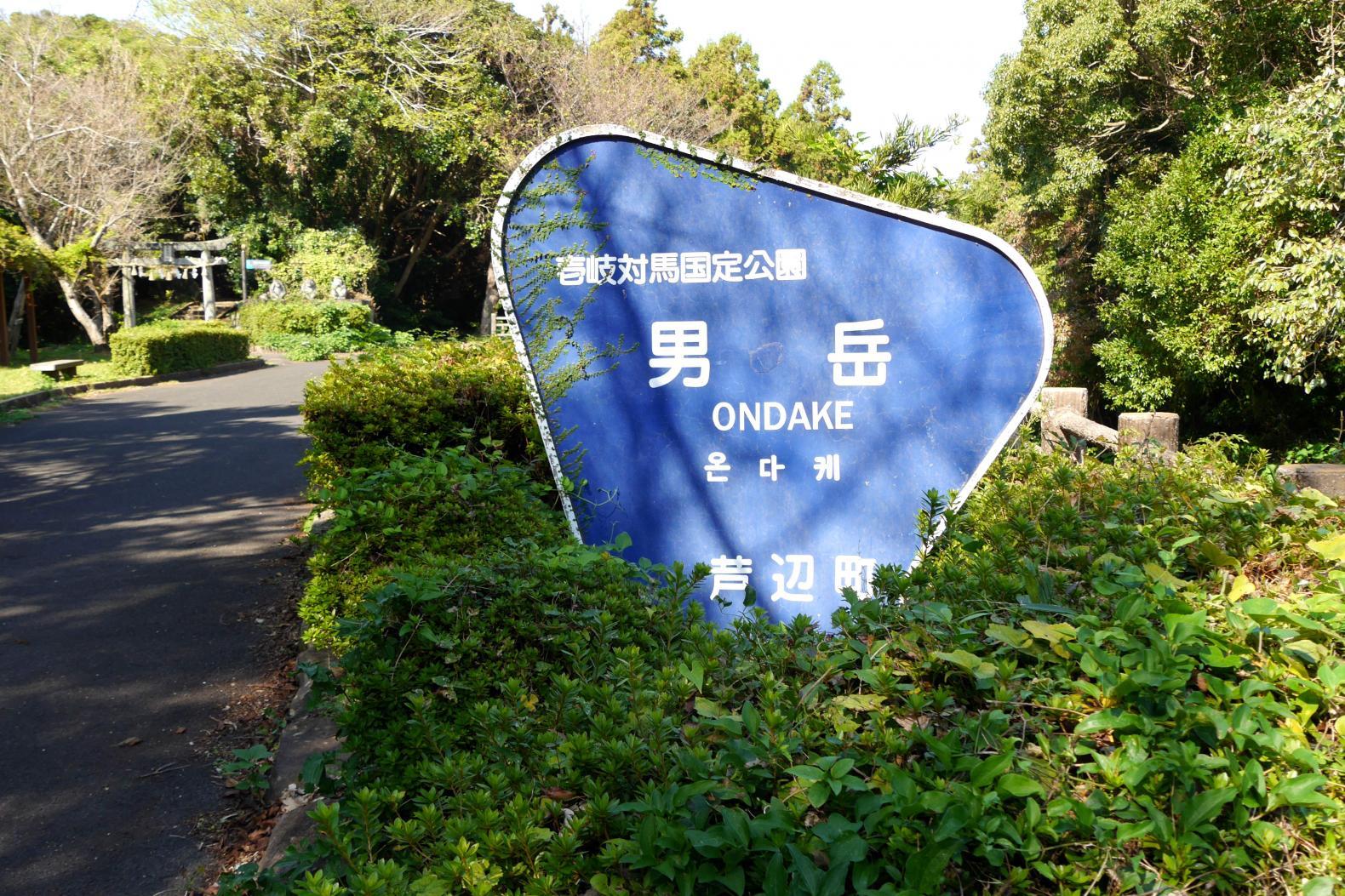 男嶽神社の表参道散策-0