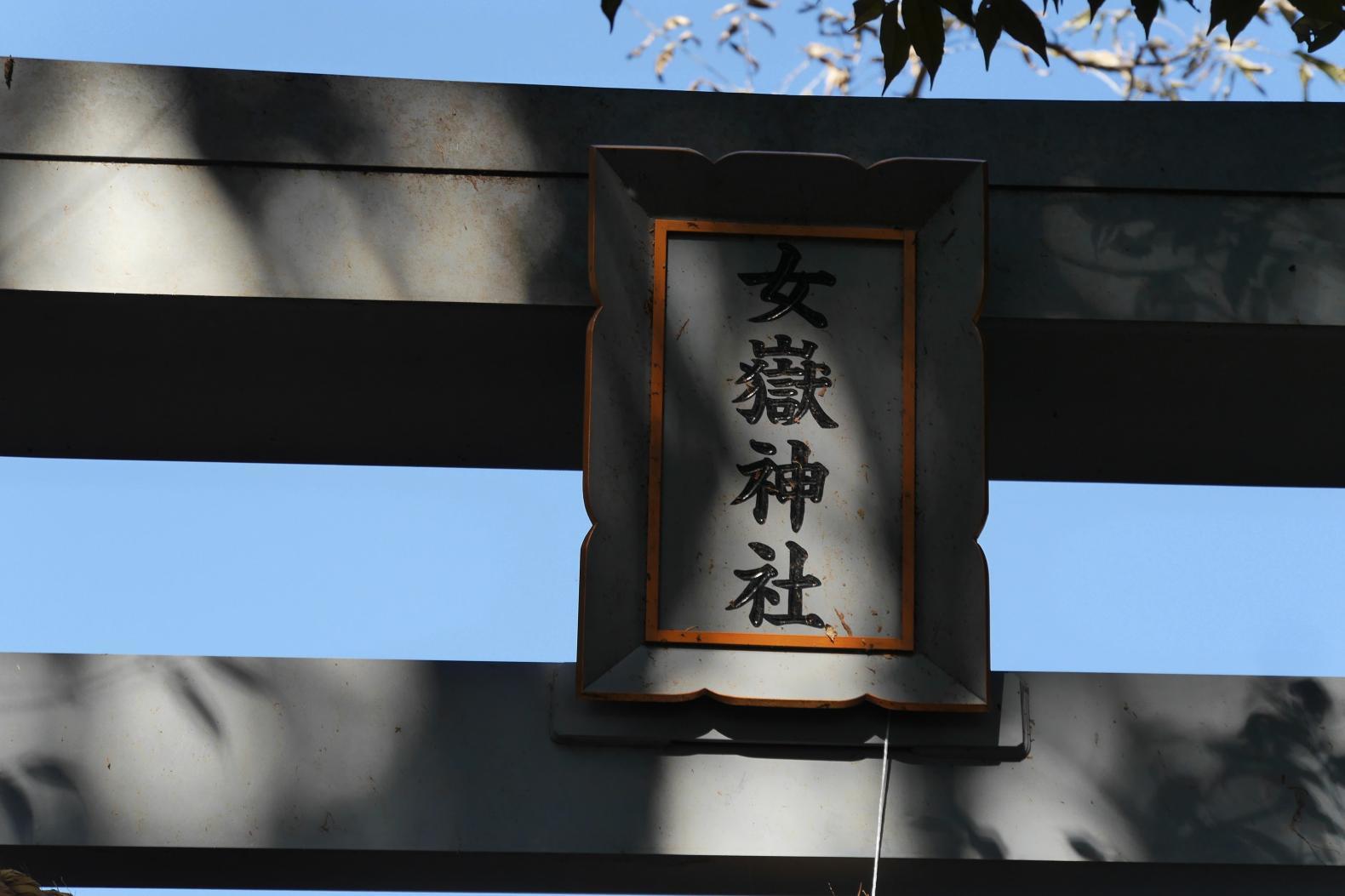 芸能の神であり、良縁の神、女嶽神社-0