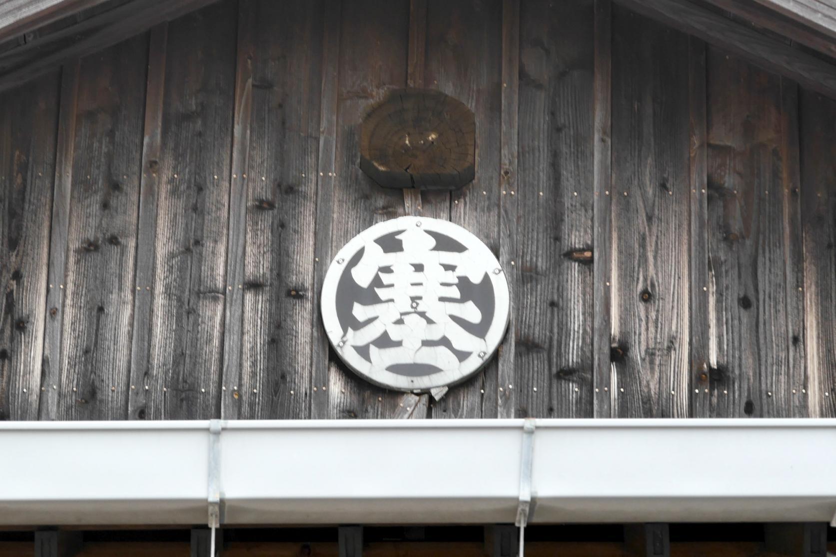 巨大なシンボルが鎮座する塞神社-2