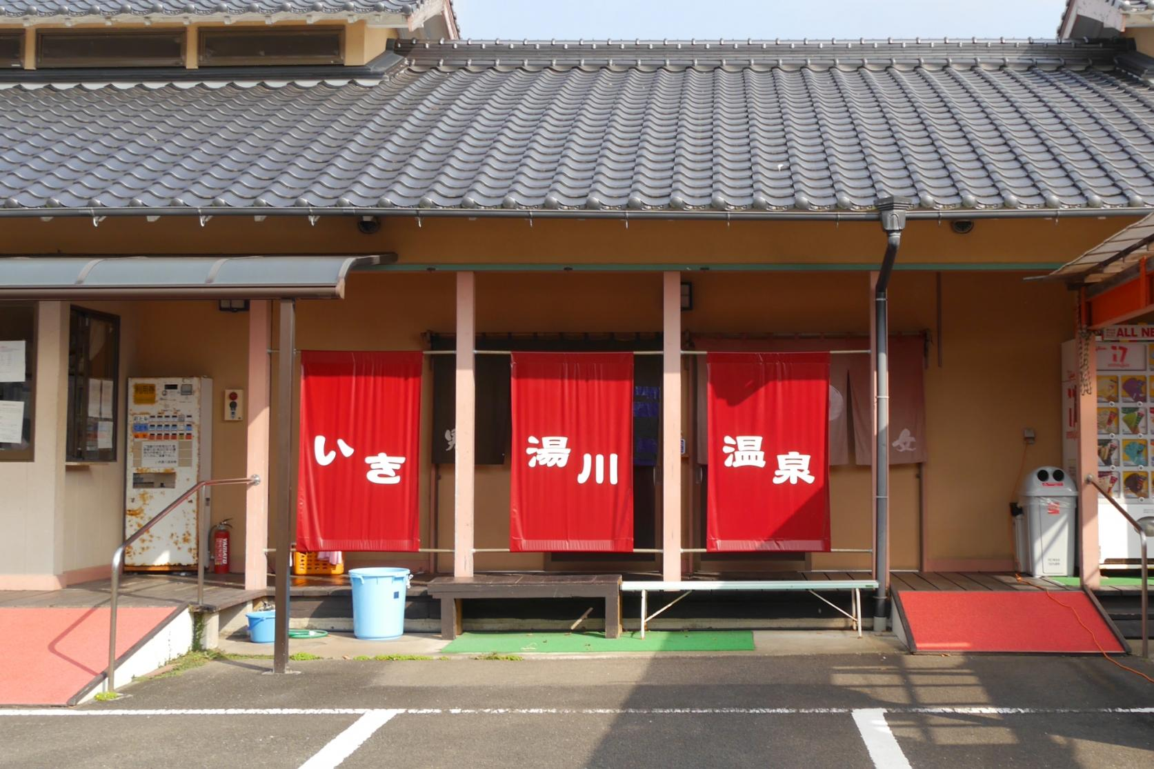 いき湯川温泉-0