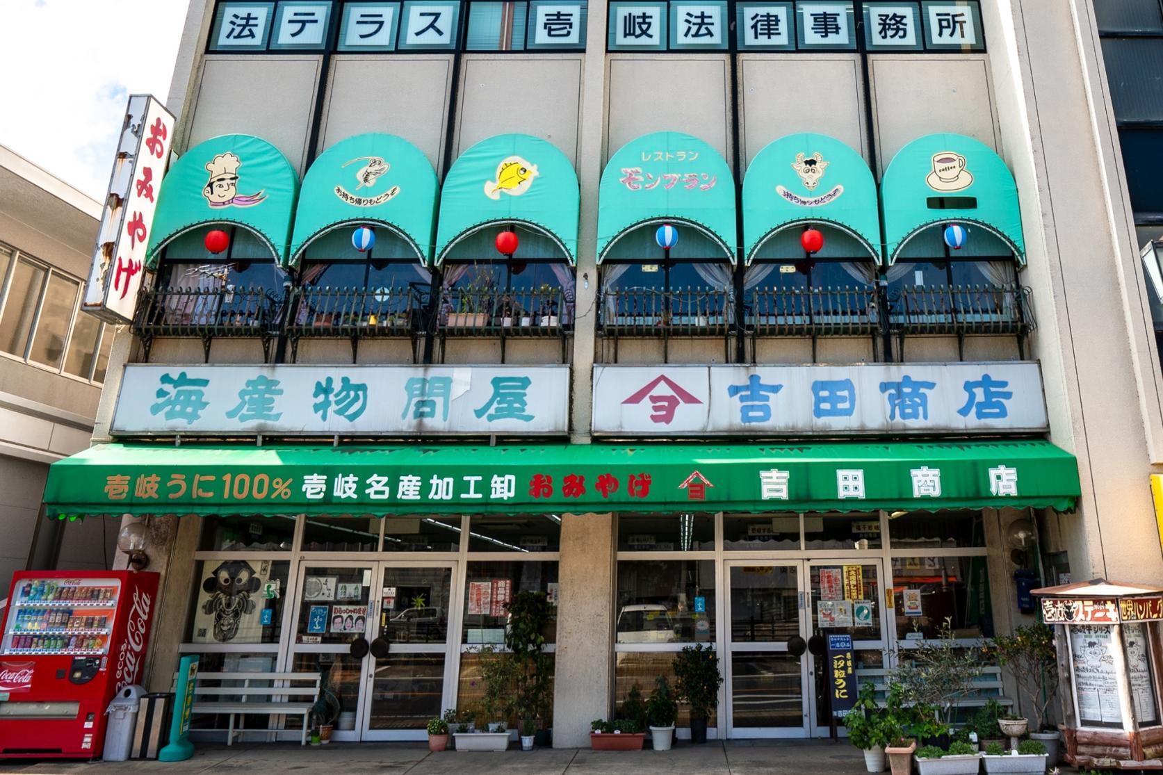 名物ご主人がいる吉田商店は、多彩な品揃えが魅力!-0
