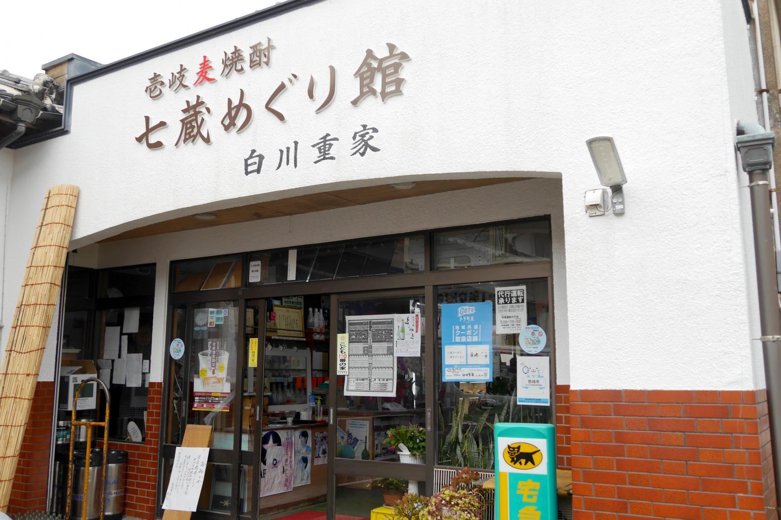 麦焼酎発祥の地、壱岐の焼酎-6