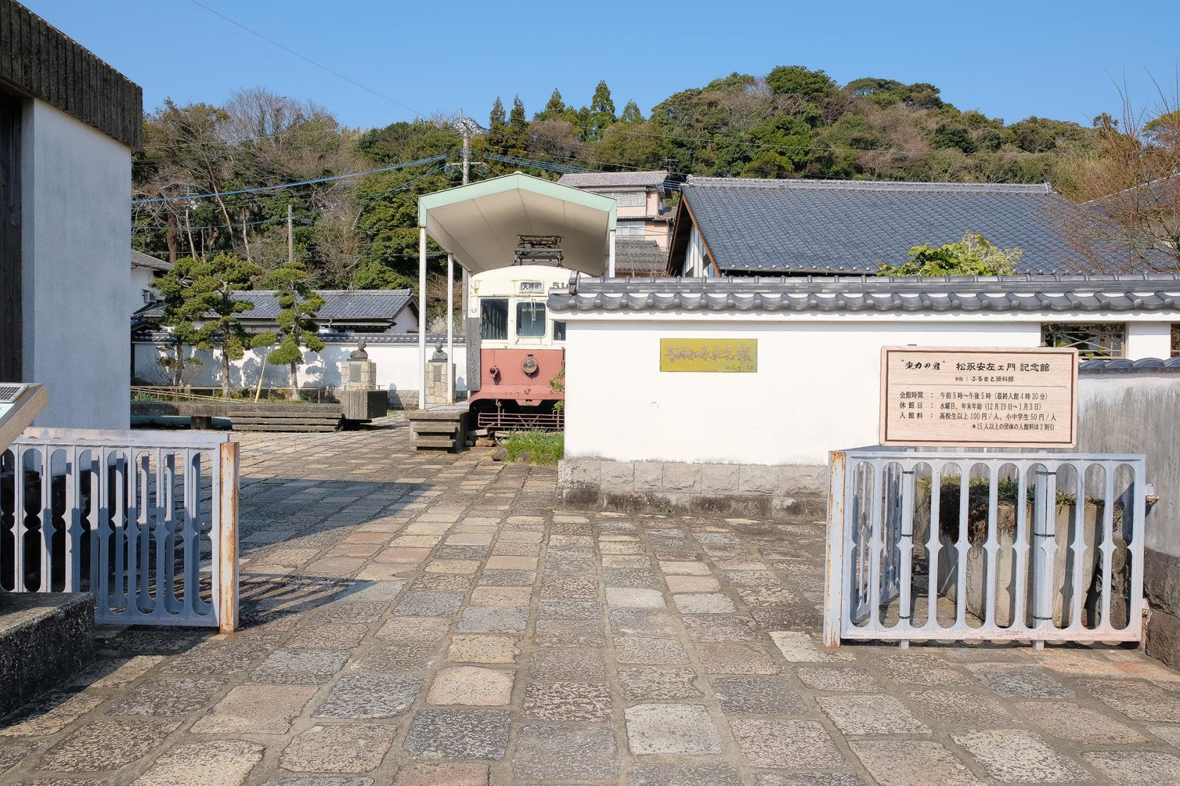 安左エ門の生きた証を今に伝える「松永記念館」-0