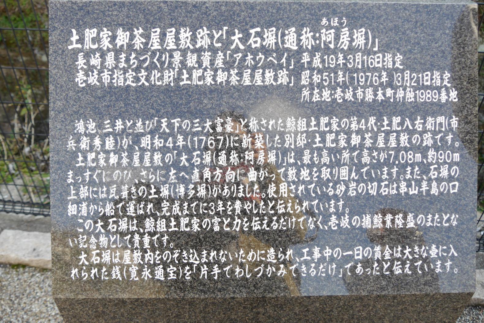 大石塀(通称:阿房塀)とお茶屋屋敷跡-2