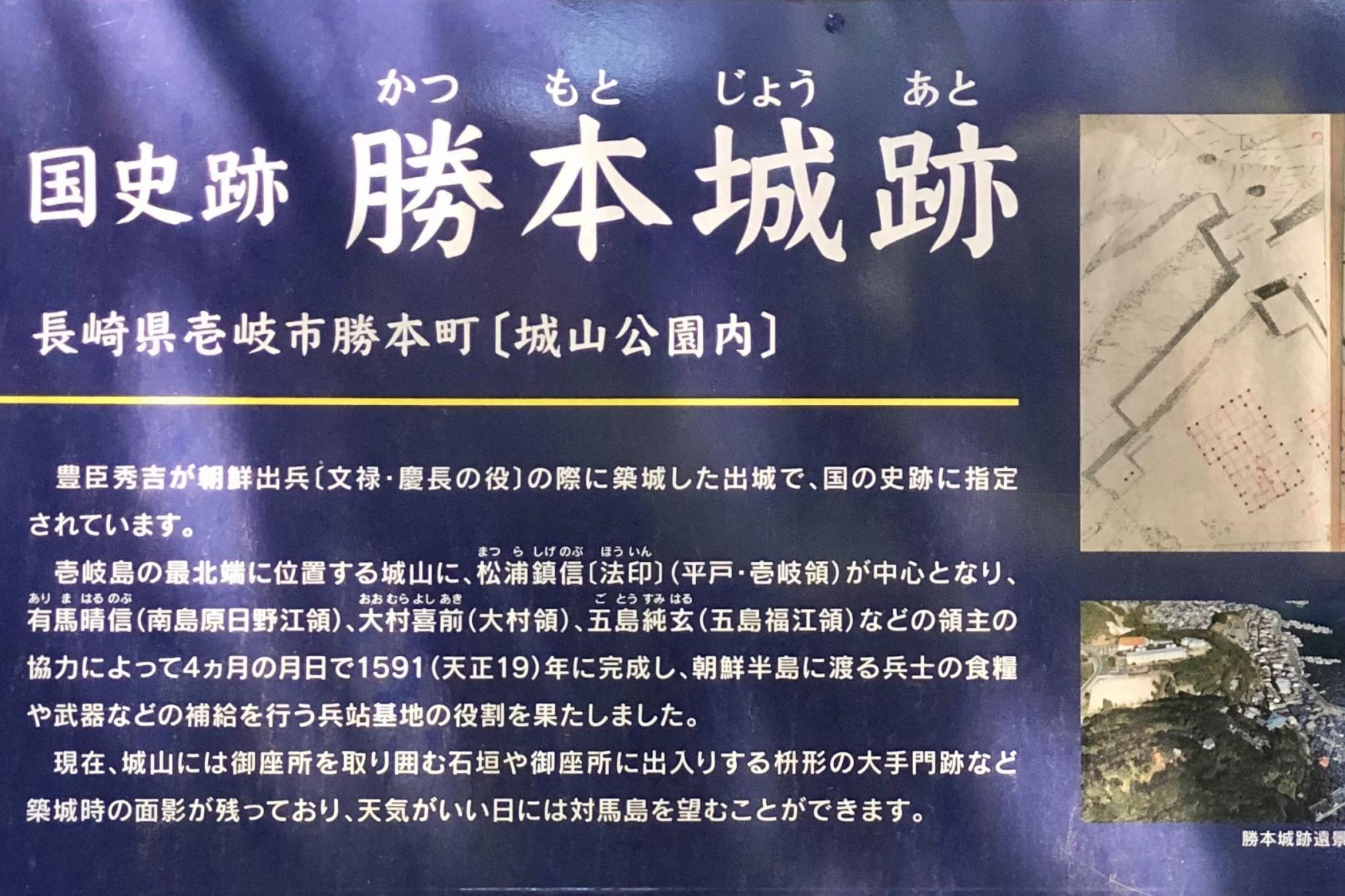 まずはざっくり、勝本城ってどんな城?-1