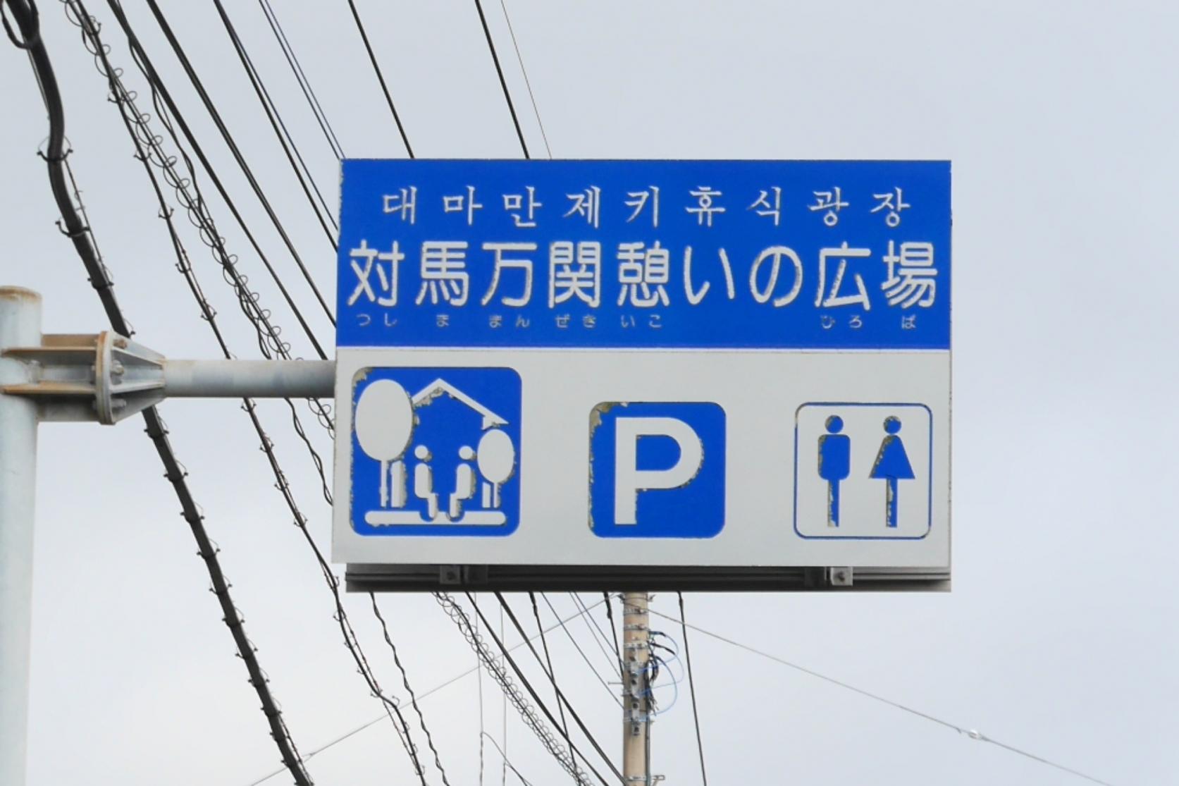 「万松院(ばんしょういん)」~万関橋-4