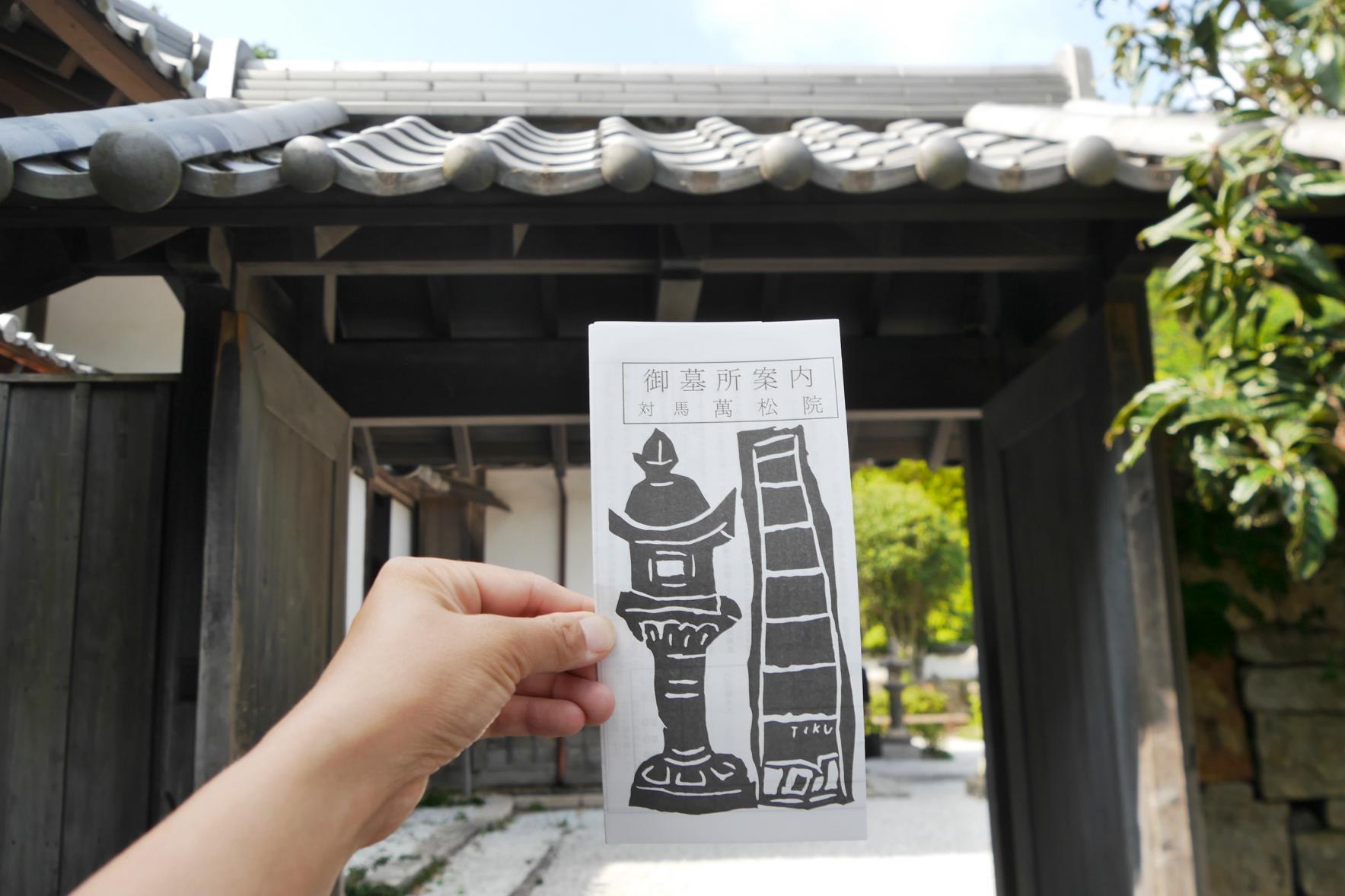 「万松院(ばんしょういん)」~万関橋-1