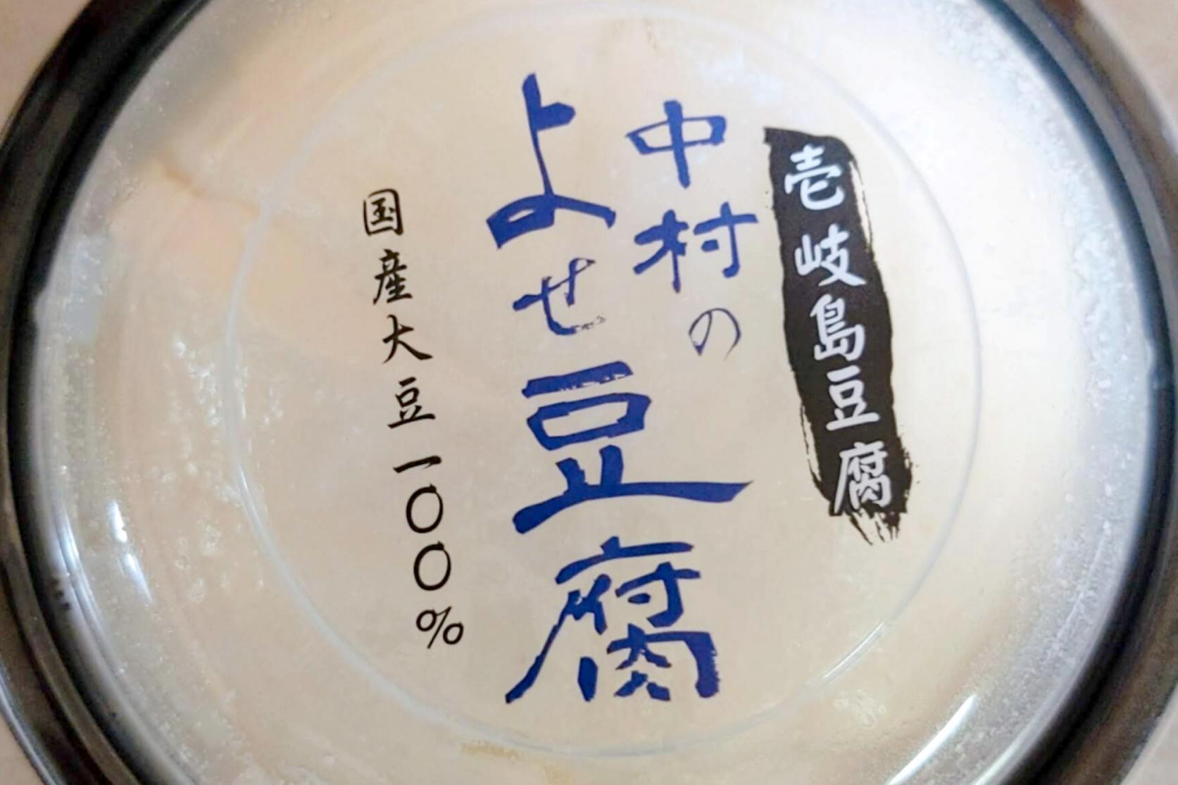 伝統の製法でこだわりの豆腐を作り続ける「中村たんぱく」-1