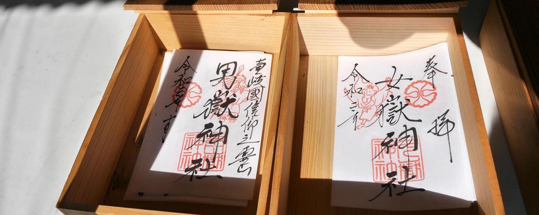 良縁に恵まれる旅に。夫婦神社参拝プラン「男嶽×女嶽」神社-1