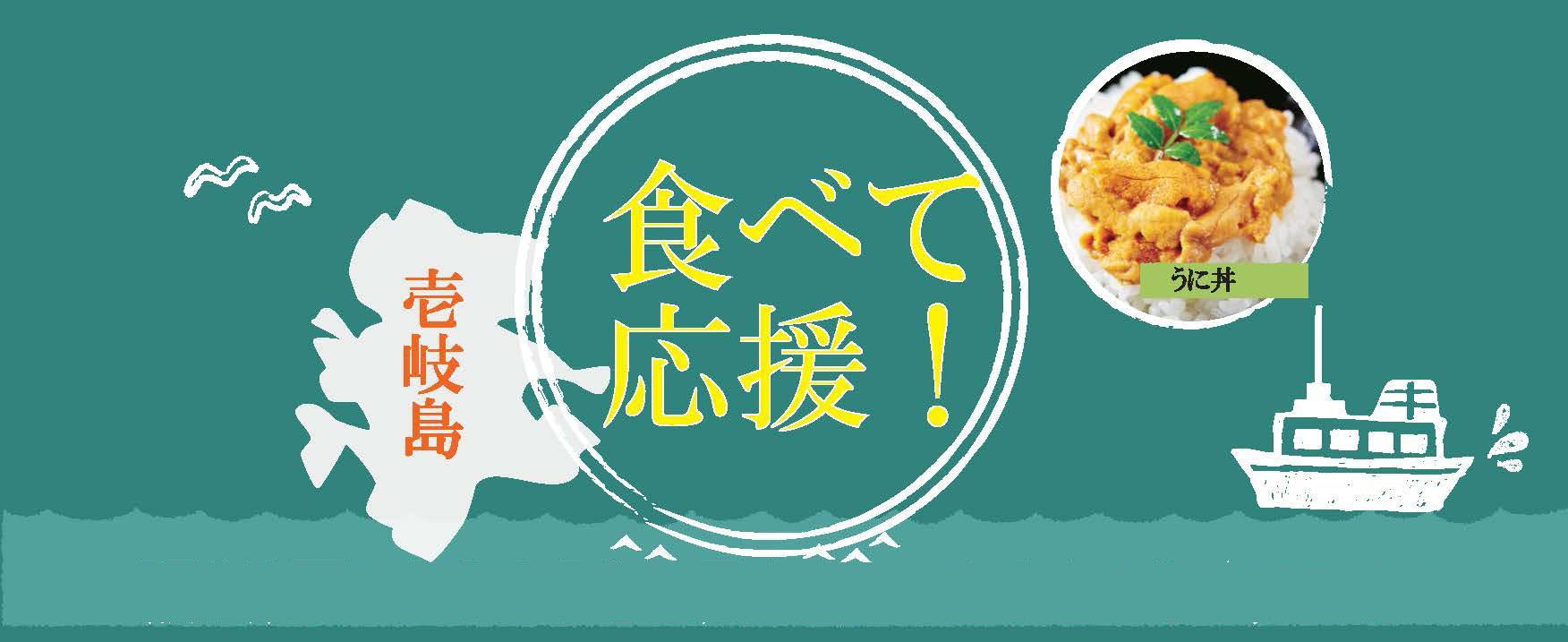 食べて応援!「壱岐産うに&お土産品福袋」販売!!-1