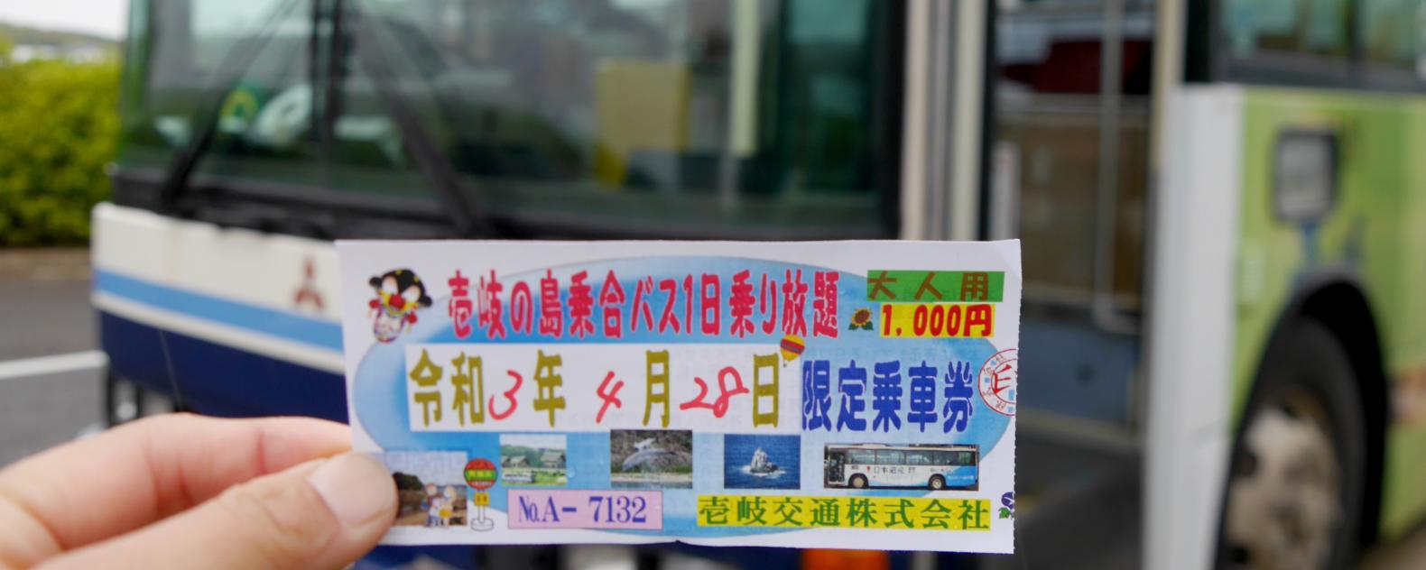 のんびりと車窓を眺めながら、1日乗り放題券を持って「ローカル路線バス」旅!!-1