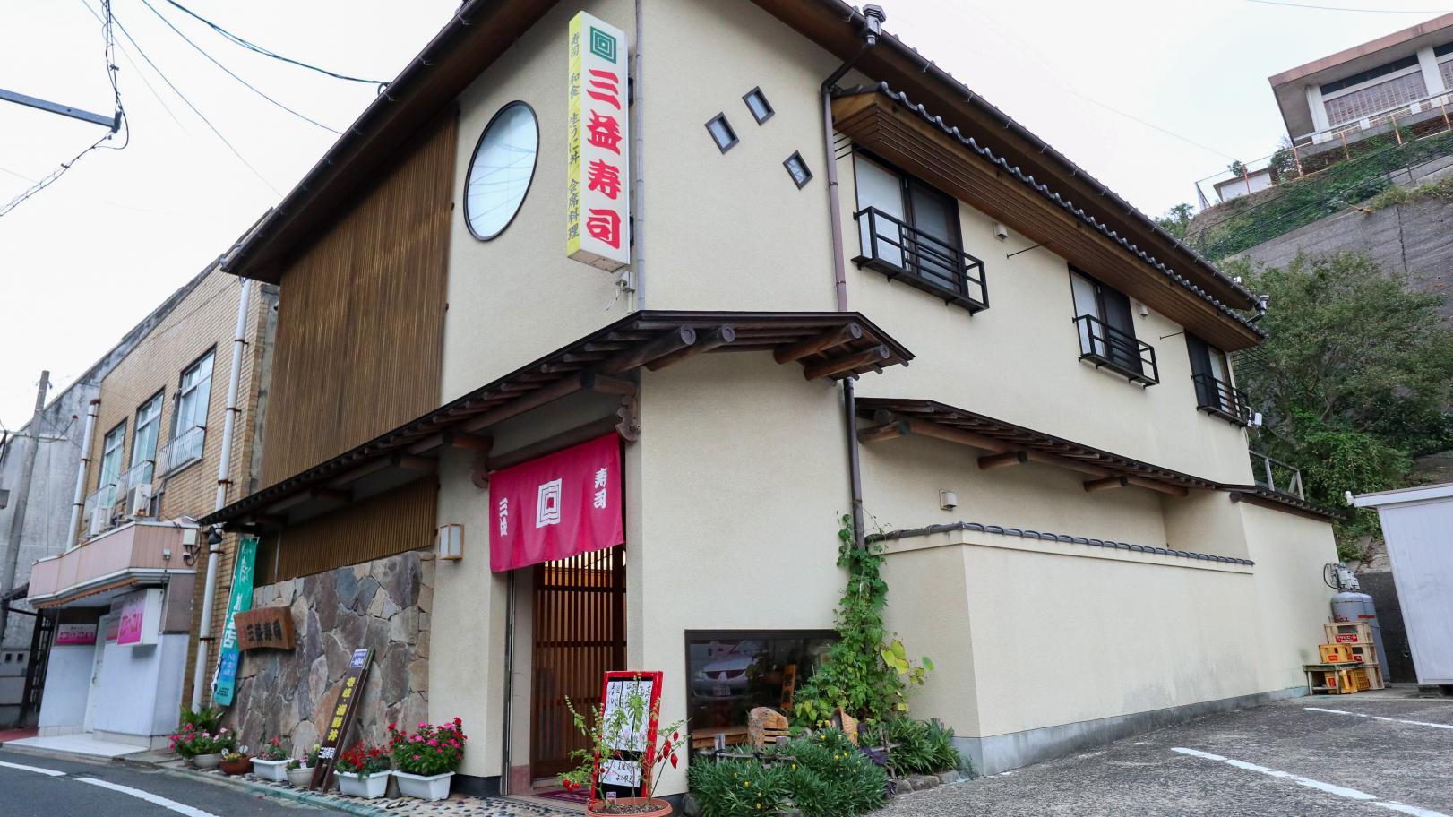 三益寿司-6