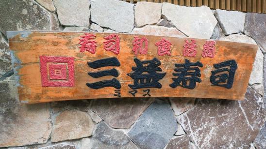 三益寿司-7