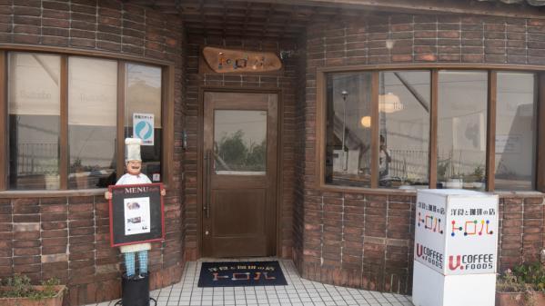 洋食と珈琲の店 トロル-4