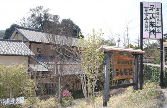 奥壱岐の千年湯 平山旅館-0