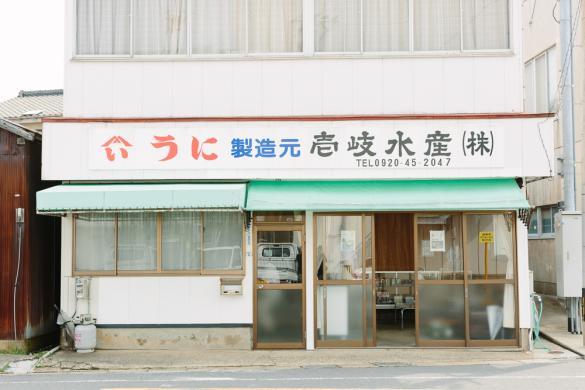 壱岐水産-4