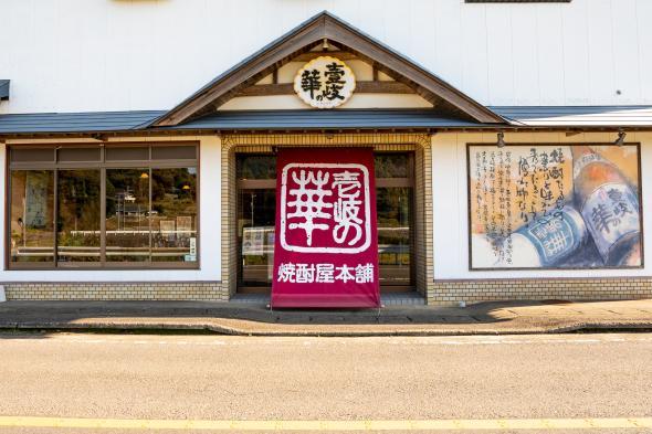 株式会社壱岐の華-0