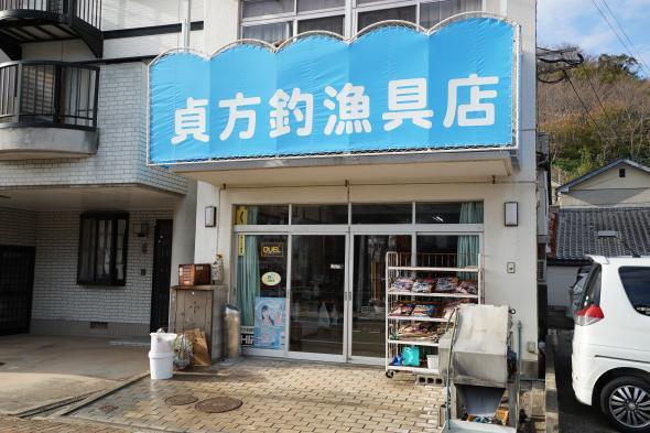 貞方釣漁具店-0