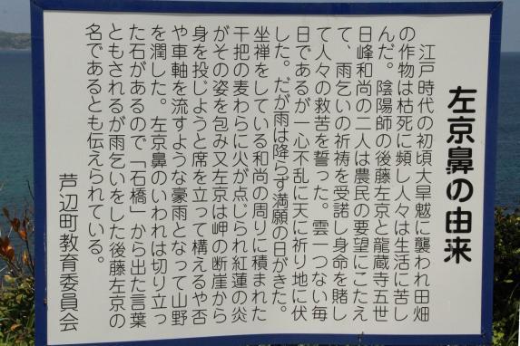 左京鼻-5