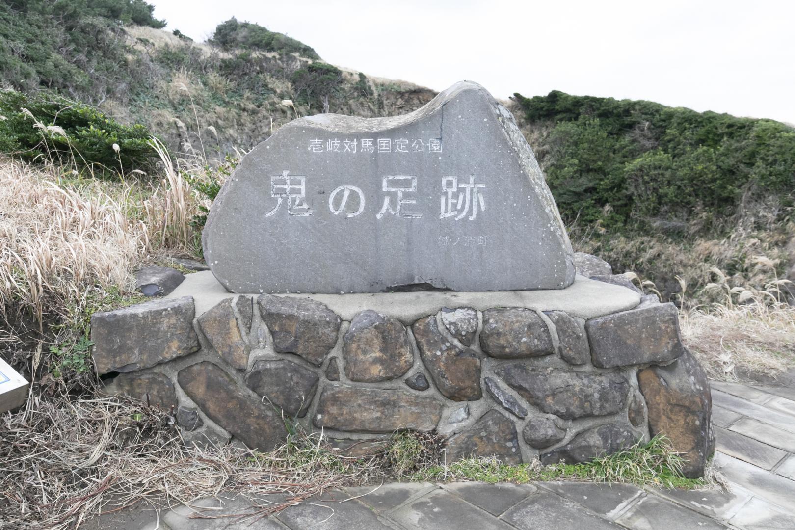 鬼の足跡(牧崎公園内)-3