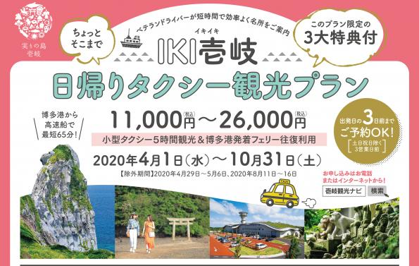 IKI壱岐日帰りタクシー観光付プラン-0