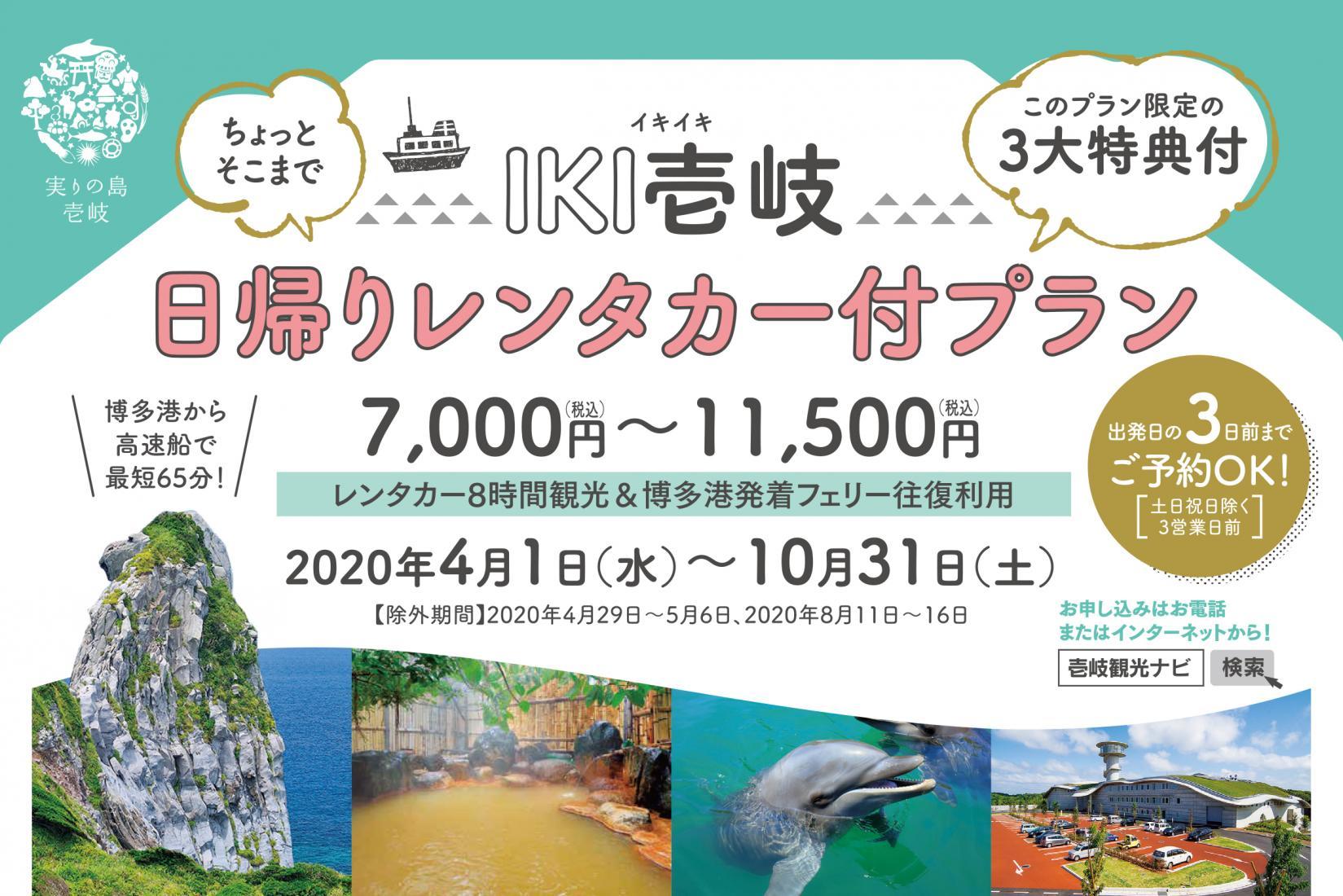IKI壱岐日帰りレンタカー付プラン-1