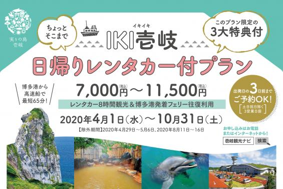 IKI壱岐日帰りレンタカー付プラン-0