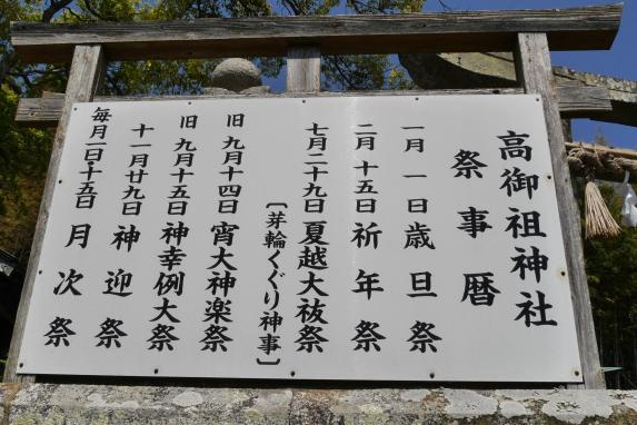 高御祖神社-4