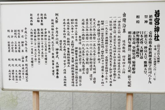 若宮神社-3