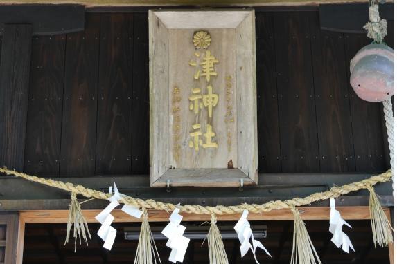 津神社-1