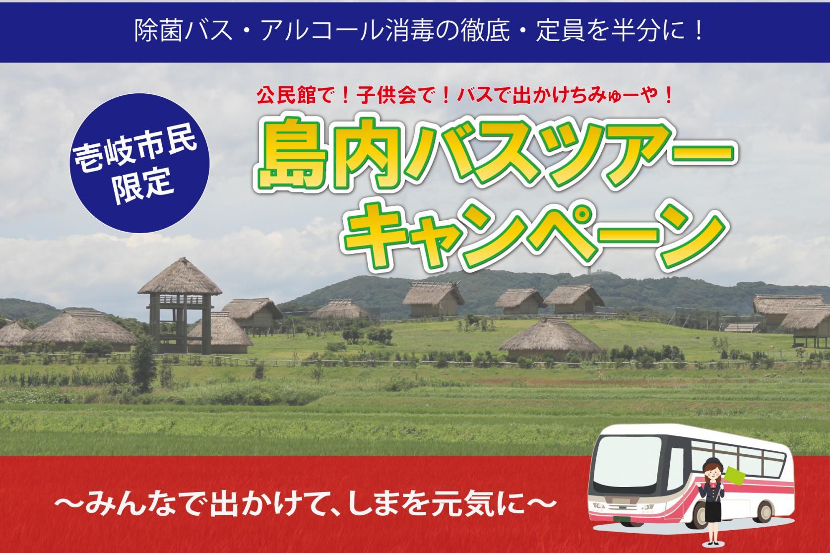 壱岐市民限定 島内バスツアーキャンペーン-0