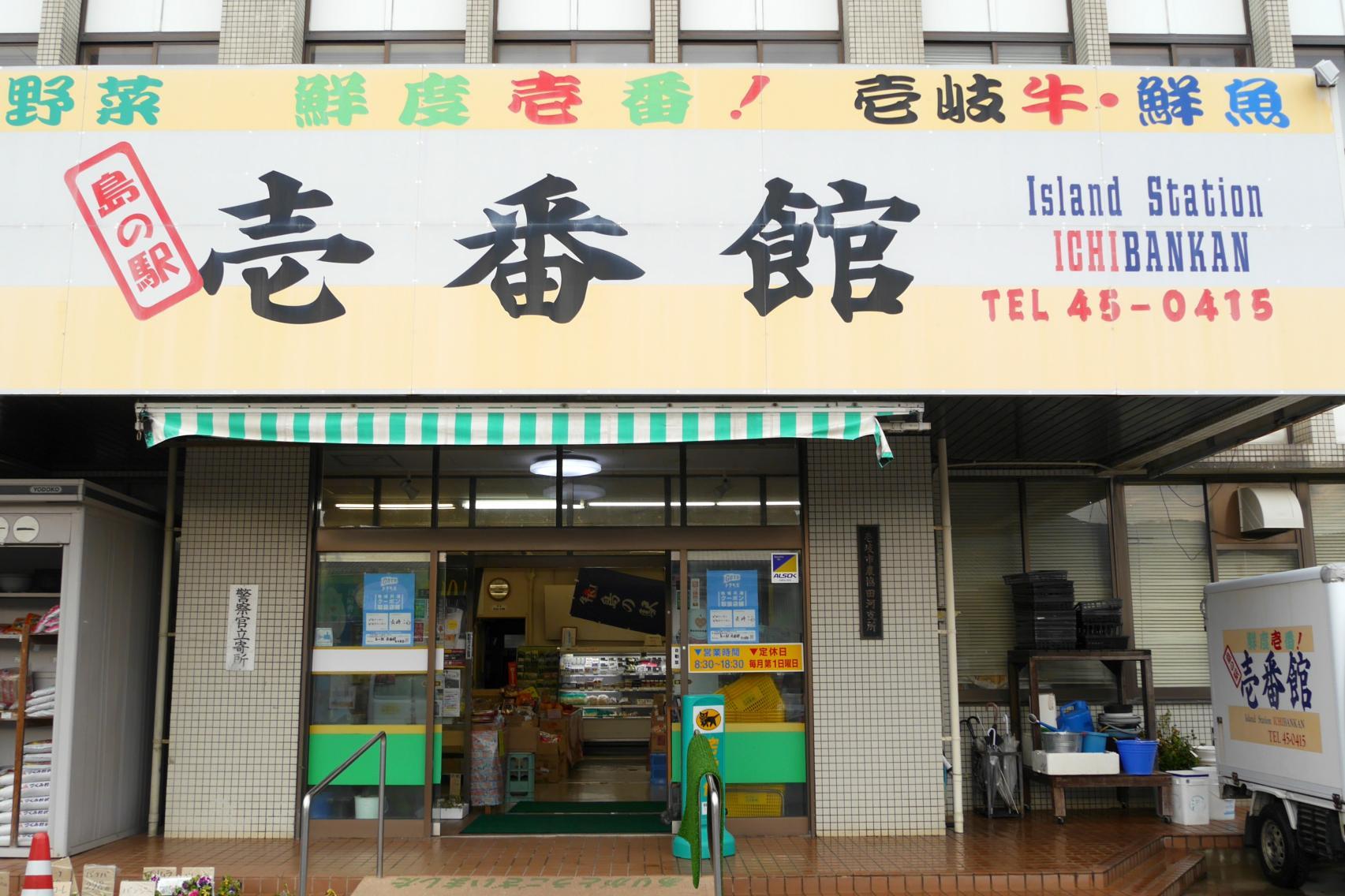 JA壱岐市 島の駅 壱番館-1